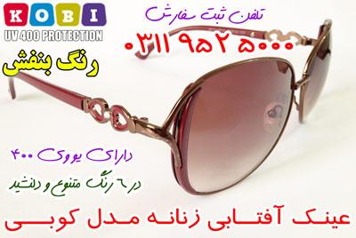 عینک-آفتابی-بنفش