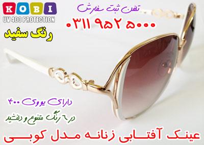 عینک-آفتابی-سفید