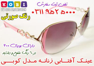 عینک-آفتابی-صورتی