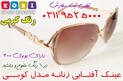 عینک-آفتابی-کرمی